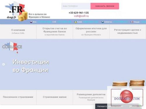 Доска бесплатных объявлений во франции работа в москве вахта водитель в с свежие вакансии